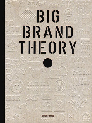 Wang Shaoqiang, «Big Brand Theory» - обложка книги