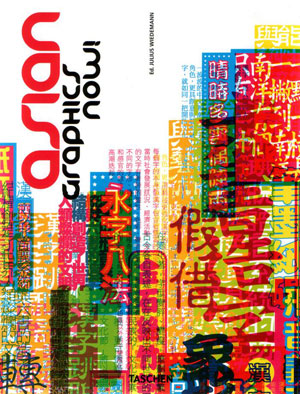 Julius Wiedemann, «Asian graphics now» - обложка книги