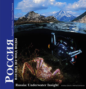 Андрей Оборин, Михаил Семенов, «Russia: Underwater Insight» - обложка книги