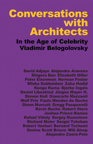 Владимир Белоголовский (Vladimir Belogolovsky), «Conversations with Architects. In the Age of Celebrity» - обложка книги