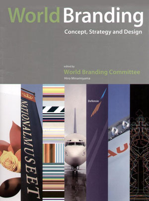Hiro Minamiyama, «World Branding: Concept, strategy and design» - обложка книги