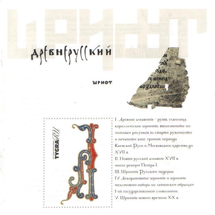Древнерусский и современный шрифт