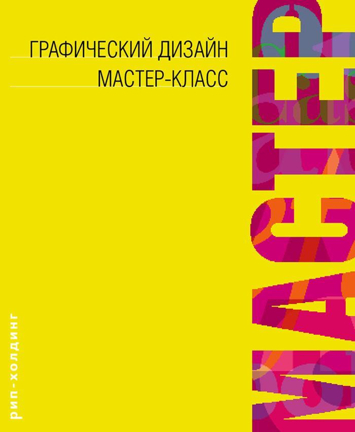 Учебники по дизайну