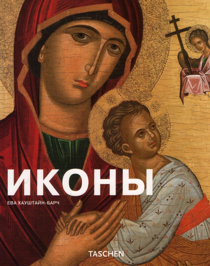Скачать на телефон иконы, бесплатные ...: pictures11.ru/skachat-na-telefon-ikony.html