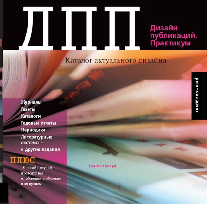 Дизайн каталогов в самаре