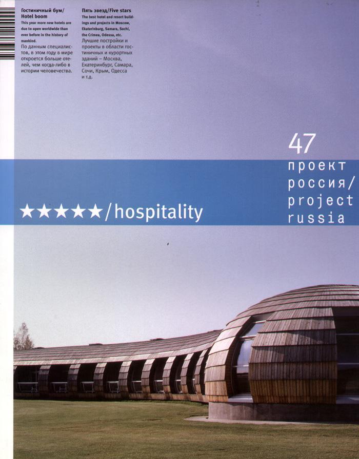 Проект россия скачать книгу
