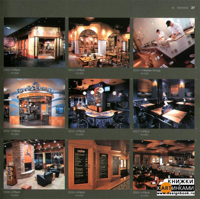 1000 Стилей Ресторанов Баров Кафе